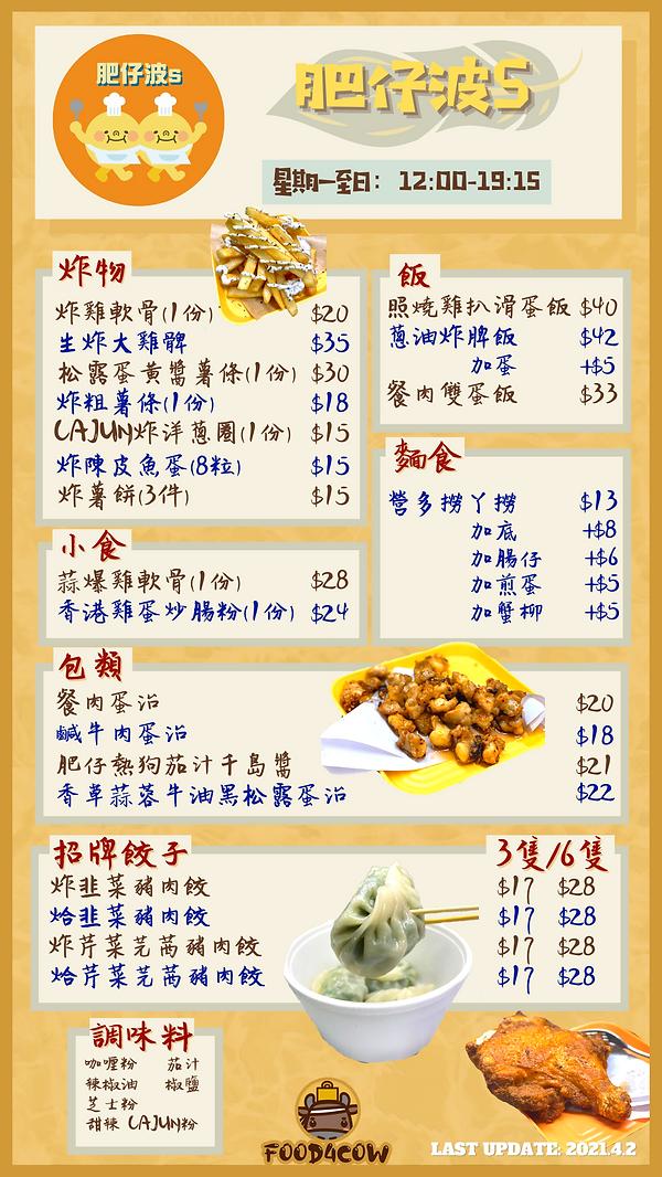 4.2肥仔波s.png