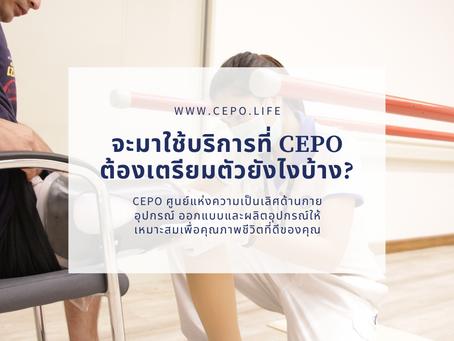 จะมาใช้บริการที่ CEPO ต้องเตรียมตัวอย่างไรบ้าง?