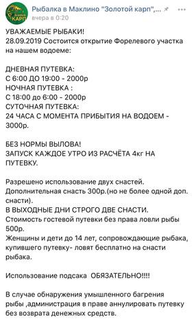 28.09.2019 в субботу открытие Форелевого участка на нашем водоеме!