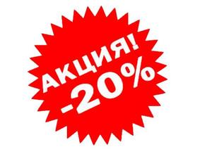 21 августа,в понедельник скидка 20%.