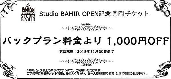 割引チケット_OPEN記念.jpg