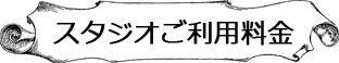 利用料金_見出し_スタジオご利用料金.jpg