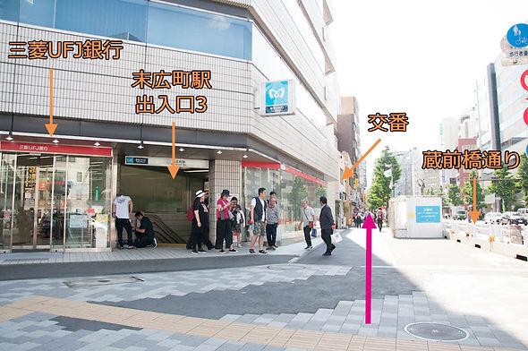スタジオ・バヒルへのアクセス(末広町駅から)