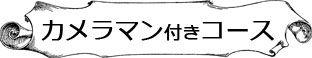 利用料金_見出し_カメラマン付きコース.jpg