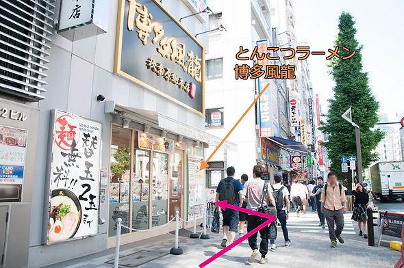 スタジオ・バヒルへのアクセス(秋葉原駅から)