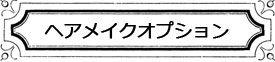 利用料金_コースバナー_ヘアメイクオプション.jpg