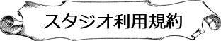 スタジオ利用規約_見出し.jpg