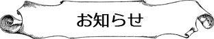 お知らせ_見出し.jpg