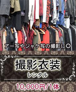 撮影衣装レンタル 10,000円/1体