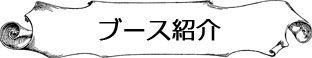 ブース紹介_見出し.jpg