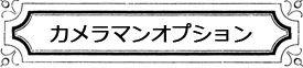利用料金_コースバナー_カメラマンオプション.jpg