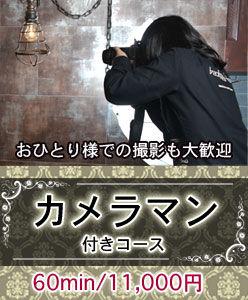 コース_カメラマン.jpg