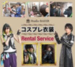 コスプレ衣装レンタル_見出し.jpg