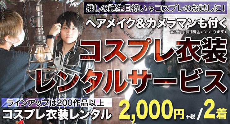 コスプレ衣装レンタル_TOPバナー.jpg