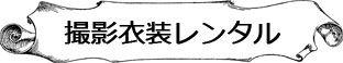 利用料金_見出し_撮影衣装レンタル.jpg