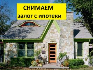 Закладная по ипотеке. Снимаем ипотечный залог. ч.2 debetor.info
