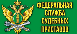 ФССП банер.png