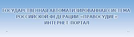 Банер ГАС Правосудие.png