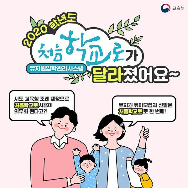 2019처음학교로_(1).jpg