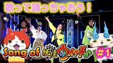 Song Of 妖怪ウォッチ♪ #1