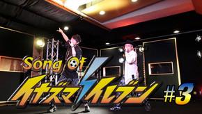Song Of イナズマイレブン #3