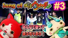 Song Of 妖怪ウォッチ♪ #3