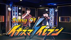Song Of イナズマイレブン #1