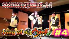 Song Of 妖怪ウォッチ♪ #4