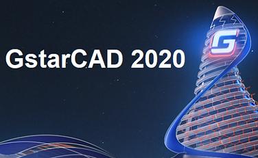 GstarCAD2020.png