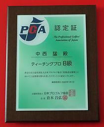 PGA資格.jpg