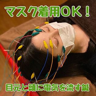 マスク鍼文字.JPG