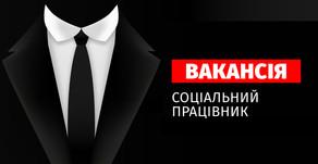 Соціальні працівники (аутріч) в міста Київської області