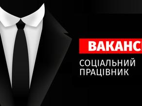 Соціальні працівники в м. Київ