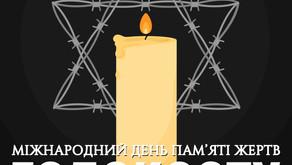 2020: 75 років після Освенцима