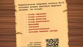 Медичні працівники у виправну колонію № 119, м. Бориспіль