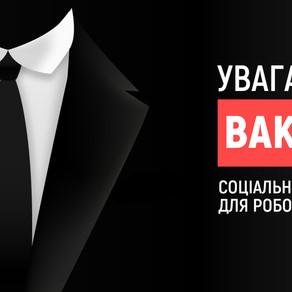 Соціальний працівник для роботи з чоловіками, що мають секс з чоловіками, в м. Київ