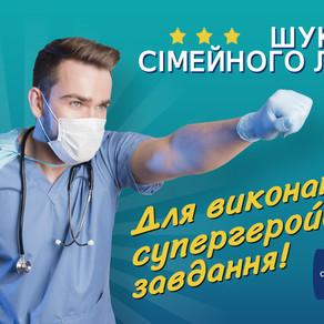 Потрібен Сімейний лікар (ФОП)