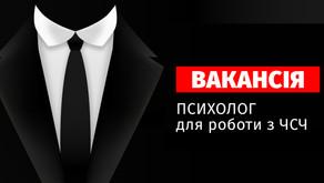 Психолог для роботи з ЧСЧ в м. Київ