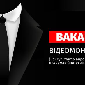 Відеомонтажер (Консультант з виробництва інформаційно-освітніх відео) в м. Київ