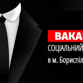 Соціальний працівник в м. Бориспіль