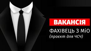Фахівець з моніторингу і оцінки (в проект для ЧСЧ) м. Київ