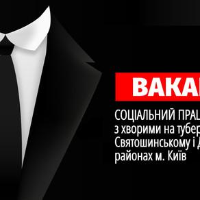Соціальний працівник (для роботи з хворими на ТБ) в Дарницькому та Святошинському р-ні м. Київ