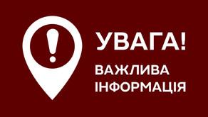 Зміни до особового складу Київської ВІЛ/ТБ координаційної ради
