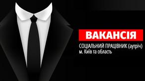 Соціальні працівники (аутріч) в м. Київ та область