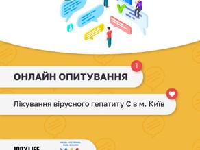 Лікування гепатиту С в м. Києві - онлайн опитування.