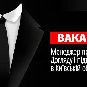 Менеджер проєкту з догляду і підтримки ЛЖВ в Київській обл