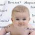 Кияни обрали для немовлят багато дивних імен