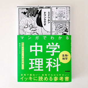 2021-manga1.JPG