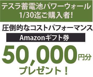 テスラ パワーウォール蓄電池ご成約者限定!Amazonギフト券5万円プレゼント(〆切2021/3/31)