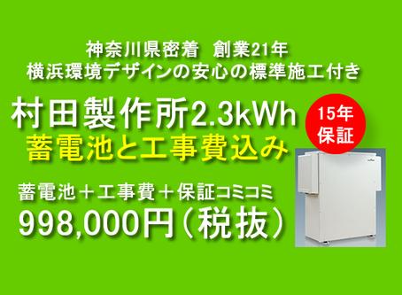 村田製作所蓄電池2.3kWh販売開始しました